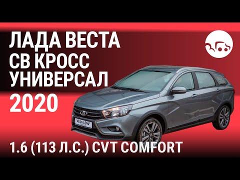 Лада Веста СВ Кросс универсал 2020 1.6 (113 л.с.) CVT Comfort - видеообзор