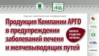 Продукция Компании АРГО в предупреждении заболеваний печени и желчевыводящих путей(, 2016-12-17T08:36:35.000Z)