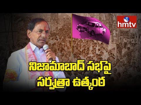 KCR to Campaign in Nizamabad Tomorrow | నిజామాబాద్ సభపై సర్వత్రా ఉత్కంఠ | Telugu News | hmtv