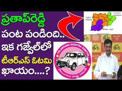 Luck May Favour With Gajwel Pratap Reddy | CM KCR | TRS | TDP| Congress | Telangana | Take One Media