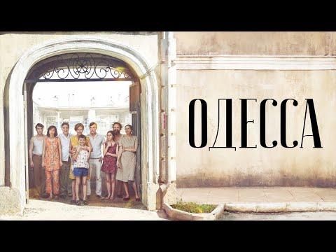 ОДЕССА (драма, 2019)
