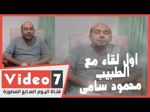 أول لقاء مع الطبيب البطل محمود سامى من داخل المركز الطبى العالمى  - نشر قبل 21 ساعة