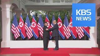 U.S.-North Korea Summit / KBS뉴스(News)