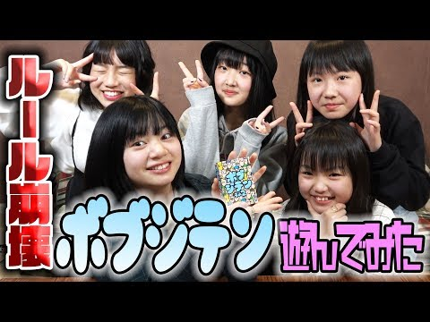 【新感覚ゲーム】カタカナ禁止ボブジテンやってたらルール変わってたwww