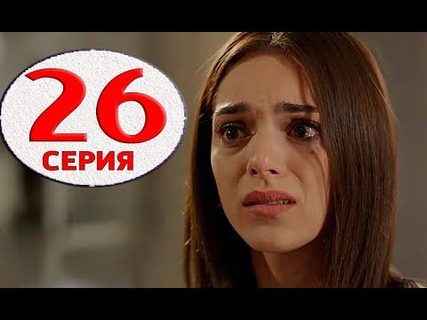 Zalim Istanbul 26 СЕРИЯ С русской озвучкой Дата выхода