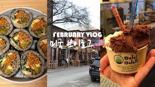 미국 일상 브이로그 트레이더조 80불 하울, 김밥 싸고…