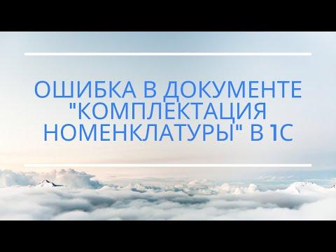 """Ошибка в документе """"Комплектация номенклатуры"""" (для программ 1С:УПП, КА)"""