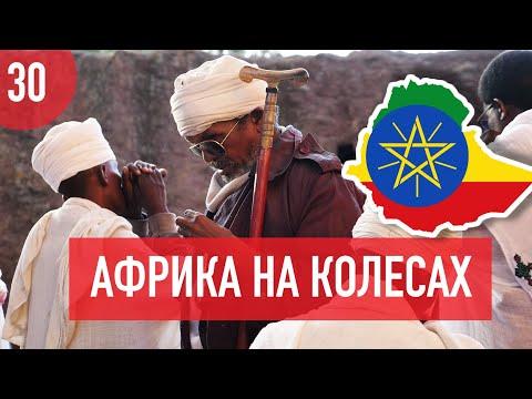 Эфиопия – базар в Аддис Абеба, местная еда, войны и Лалибэла. Африка на колесах #30