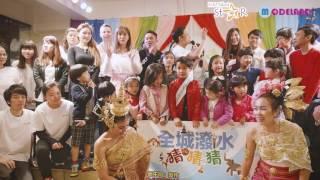 香港潑水節2017宣傳
