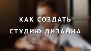 Как создать студию дизайна (интервью с Дмитрием Жалдаком)(Говорим с Дмитрием о том, как создать свою студию, где найти хороших дизайнеров, что такое «лендинг» и чему..., 2015-08-14T20:38:12.000Z)