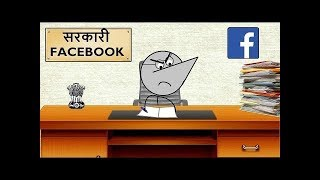 What If Facebook Was Indian Government Office
