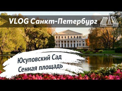 2. St. Petersburg Live: Санкт-Петербург, Сенная площадь, Юсуповский сад. Лето 2019