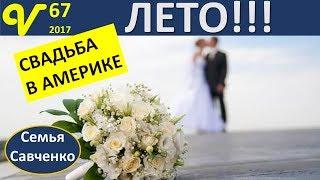 На #американской #свадьбе США Влог 67 мойка машины, песня, фото многодетная семья Савченко