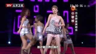 張韶涵 - That Girl - 中歌榜台北群星演唱會