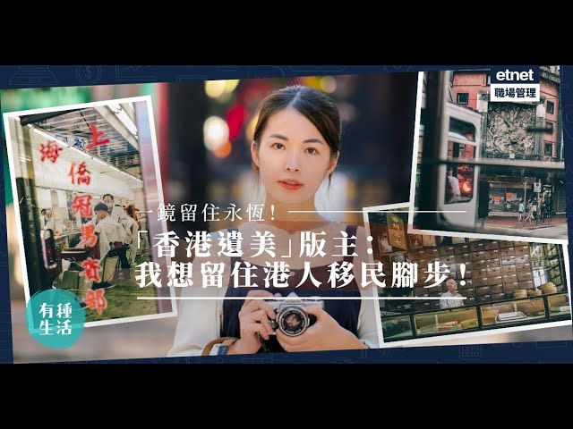 【一鏡永恒】以鏡頭凝著香港唯美風貌!「香港遺美」版主:我想留住港人移民腳步