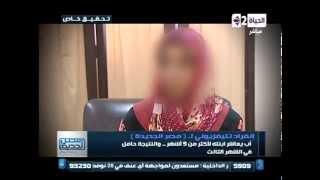 مصر الجديدة -كارثة (أب يعاشر ابنته