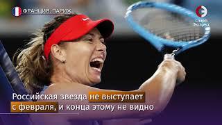Шарапова не сыграет на Roland Garros. Это конец?