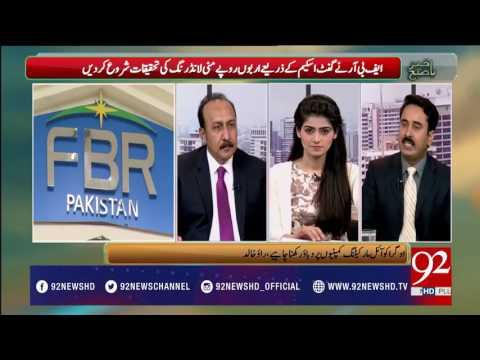 Bakhabar Subh - 13 July 2017 - 92NewsHDPlus