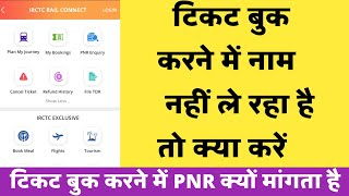 IRCTC train ticket booking PNR & Name problems solve।