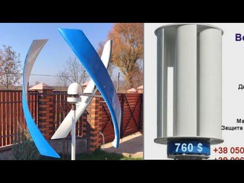 Ветряки дизайнерские для ландшафта двора и престижа. Модели от изобретателя, конструкция, лопасти
