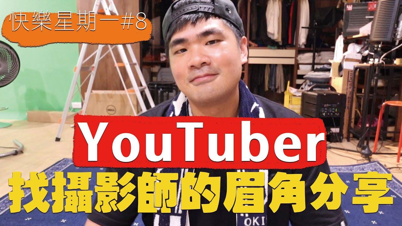 蔡哥的快樂星期一#8-YouTuber找攝影師的眉角(歡迎參考)