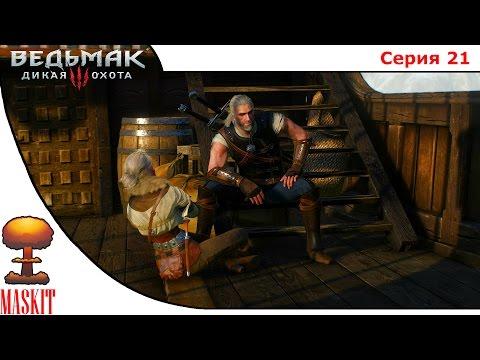 видео: Ведьмак 3: Дикая охота  Серия 21 | 1080p60fps