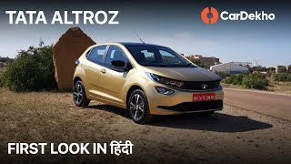 Tata Altroz Walkaround in Hindi | Price, Launch Date & Features | CarDekho