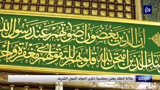 اجواء الاحتفال بذكرى المولد النبوي الشريف في الأردن - (30-11-2017)