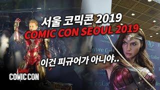 4K 서울 코믹콘 2019 Comic Con Seoul…