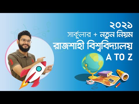 [New Circular 2021 🔥 ] Rajshahi University Admission Guideline A to Z