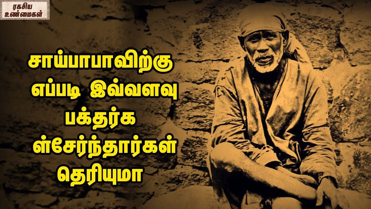 Some Must Follow Quotes Of Sai Baba About Life    Unknown Facts Tamil