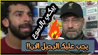 اول تعليق صادم كلوب علي رحيل وصلاح يرد ويبكي الجميع بعد مباراه ليفربول وفولهام