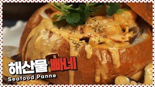 홈스토랑 레시피 해산물빠네 | Seafood panne