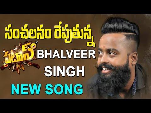 Patas Balveer Singh || BirthDay Song 2019 || Praveen Sunny || Clement || AndhariTv