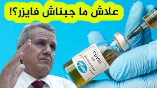 وزير الصحة يكشف لأول مرة لماذا لم تجلب الجزائر لقاح فايزر الأمريكي؟
