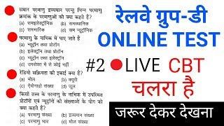 online test - railway group d, up police in hindi 2