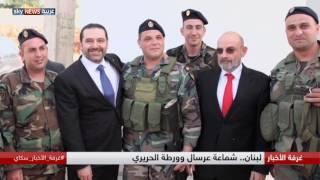 لبنان.. شماعة عرسال وورطة الحريري