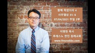 함께 죽었더라 4 사무엘상 31: 6 후레스노 한인 침례교회(Fresno Korean Baptist Church) 주일 2부 예배 07/04/2021