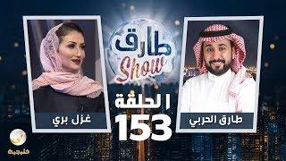 برنامج طارق شو الحلقة 153 - ضيف الحلقة غـزل بري
