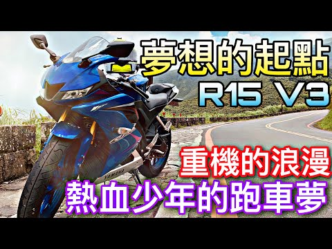 培你騎車#11 夢想的起點R15 V3 ► 藏在每個男孩心中的跑車夢【活力培根】Yamaha Force 155日誌