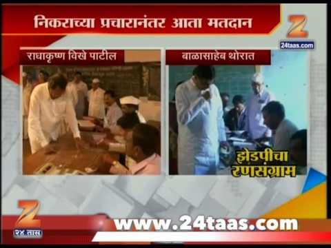 Sangamnair Radha Krishna Vikhe Patil And Balasaheb Thorat Votes