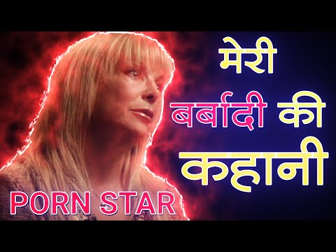 Inspirational Story Of A Porn Actress You Must Know - एक पोर्न नायिका का दुखद अंत from YouTube · Duration:  9 minutes 45 seconds