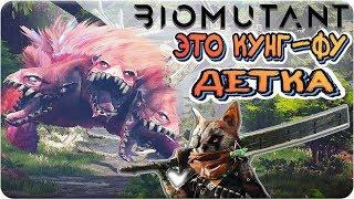 Biomutant забавный ЗВЕРЁК,мутанты и КУНГ-ФУ