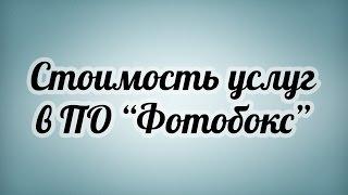 """Стоимость услуг в ПО """"Фотобокс"""""""