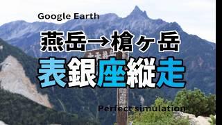 表銀座縦走 燕岳→槍ヶ岳Google Earth 完全コースガイド ヴァーチャル登山 予習用動画