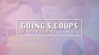 [セブチ/エスクプス] GOING S.COUPS [SEVENTEEN/세븐틴]
