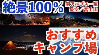 キャンプ場ベスト7発表🏕100%満足のおすすめキャンプ場(星空 富士山 夜景 アウトドア)