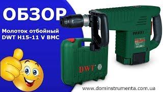 Отбойный молоток DWT H15 11 V BMC.Обзор отбойника.