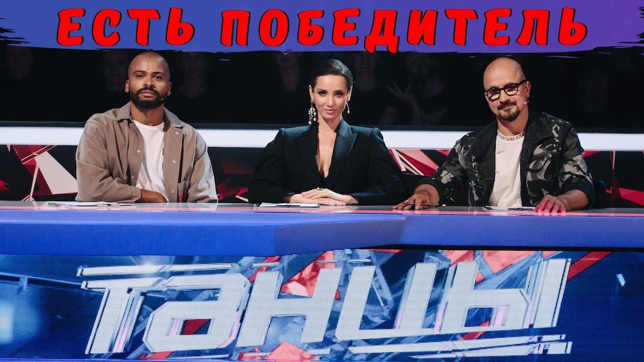 Определен победитель последнего сезона телешоу Танцы на ...