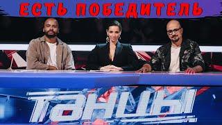 Определен победитель последнего сезона телешоу Танцы на ТНТ